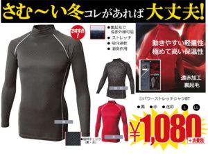防寒パワーストレッチシャツ