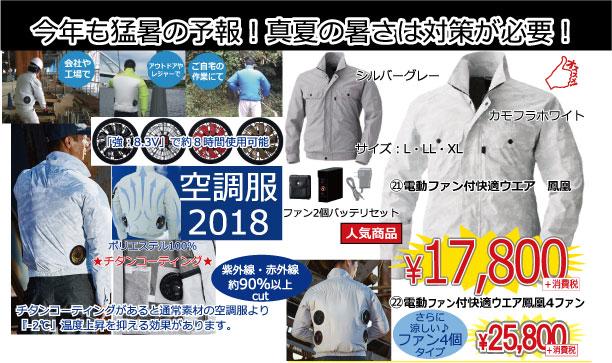 空調服(ファン付ジャケット)在庫あります。