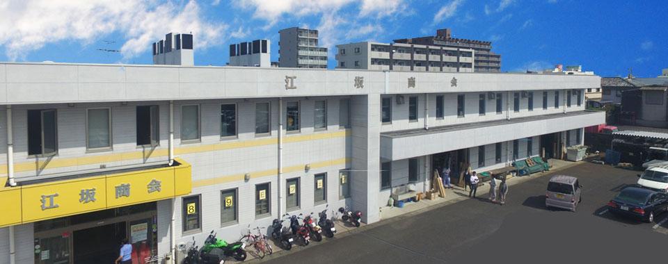 宮崎 江坂商会